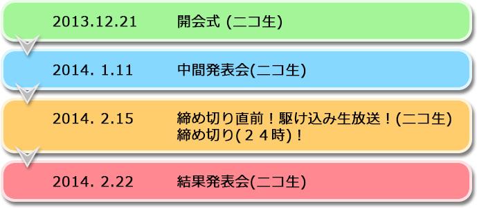 wedpage_schedule.jpg