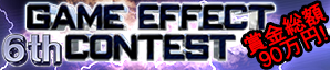 Game Effect Contest 6th